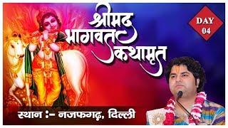 Shrimad Bhagwat Katha (Najafgarh, Delhi) Day-4 || Year-2015 || Shri Sanjeev Krishna Thakur Ji