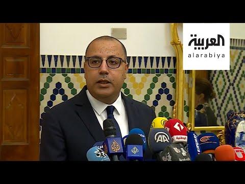 العرب اليوم - شاهد: المشيشي يؤكد أنه سيشكل حكومة كفاءات مستقلة بعيدة عن الأحزاب التونسية