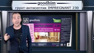 <h4>🍀 Антисептик для защиты и долговечности 💯 деревянного дома!</h4> <p>Для того чтобы деревянный дом прослужил долго, его необходимо предварительно обработать антисептическим составом, например - IMPREGNANT GOODHIM 230.</p>