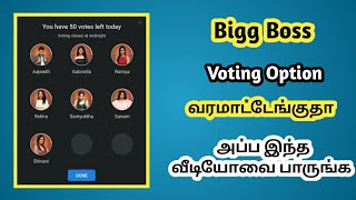 Bigg Boss 4 Voting Not showing l How to Vote bigg boss l Mobile Tech Tamil
