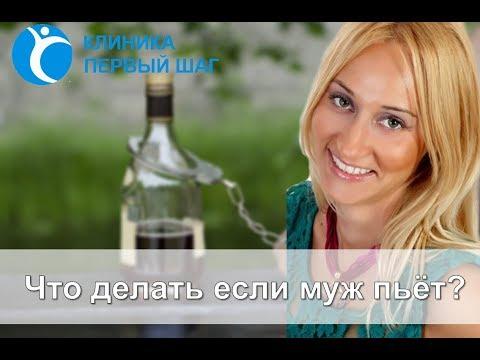 Найти клинику для лечения алкоголизма