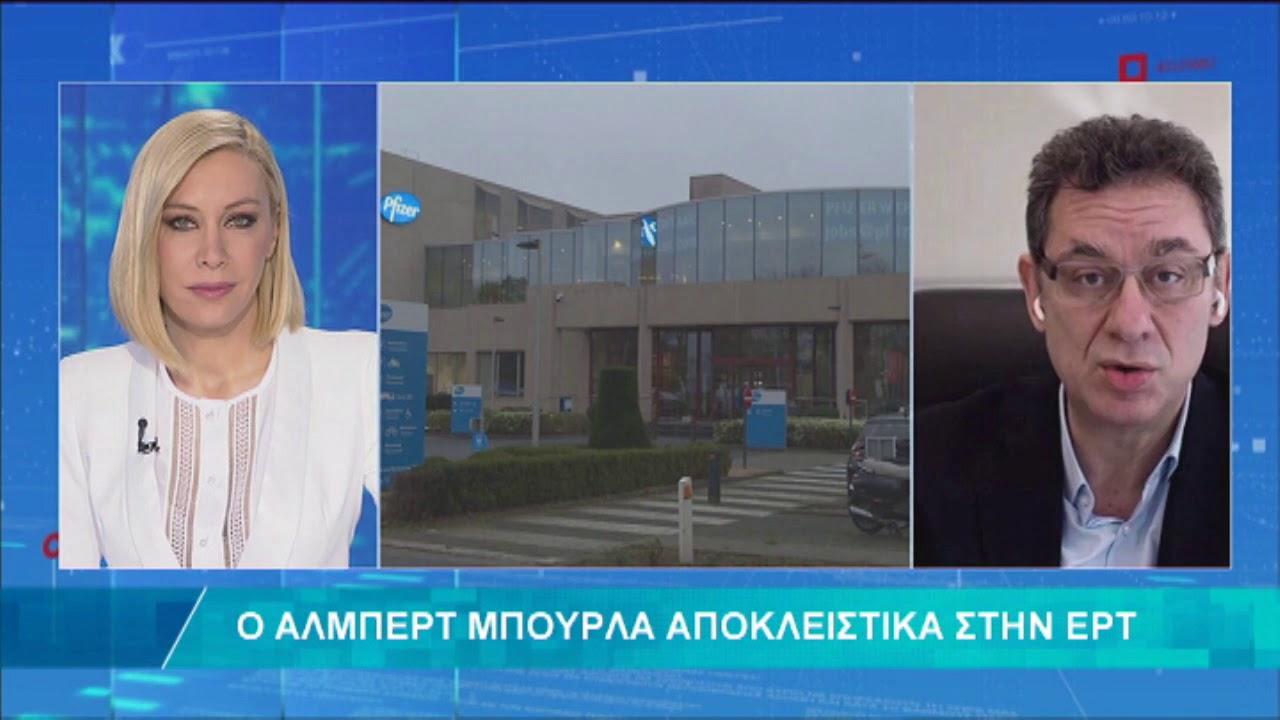 Ο πρόεδρος της Pfizer, Άλμπερτ Μπουρλά, στο Kεντρικό Δελτίο Ειδήσεων της ΕΡΤ1| Πέμπτη 24/12, 21:00