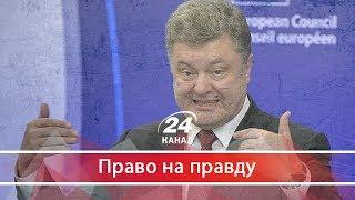 Президентська істерика: що змусило Порошенка не на жарт рознервуватись, Право на правду