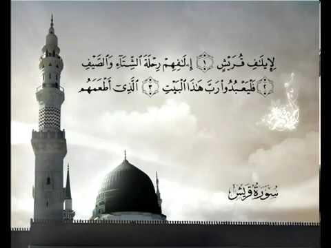 Sura Quraisch<br>(Quraisch) - Scheich / Mischary Alafasi -