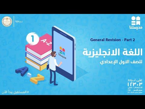 General Revision   الصف الأول الإعدادي   English - Part 2