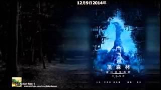 黑森林 2014 12 9 :廣州猛鬼傳聞