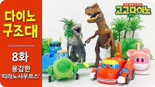 [공룡구조대 고고다이노 8화] 용감한 티라노사우르스 / Dino RescueTeam EP08_brave Tyrannosaurus