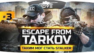 JOVE и DESERTOD одни против ВСЕХ ● Escape From Tarkov #3