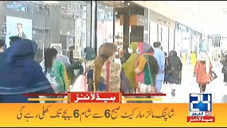 Lock Down!! Markets and Shoping Malls Closed   4am News Headlines   24 July 2021   24 News HD