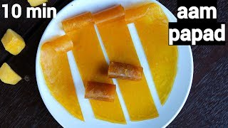 aam papad recipe | mango papad | आम का पापड़ | aam ka pappad recipe