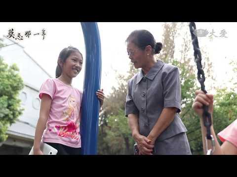 Nantou Elementary School (Part II)