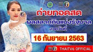 หวย ถ่ายทอดสดหวย สลากกินแบ่งรัฐบาล งวดวันที่ 16 กันยายน 2563 | ข่าวไทยทีวี 6 | 16 กันยายน 2563