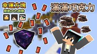 【Minecraft】今天帶給大家滿滿的巧!克!力!!...幸運方塊賽跑xPvPx跑酷 Feat.哈記、殞月、捷克 我的世界【熊貓團團】