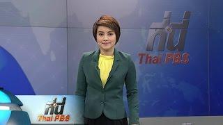 ที่นี่ Thai PBS : 22 ม.ค. 59