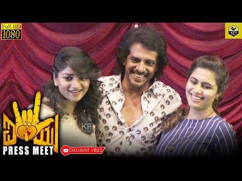 Energian Saasto—These I Love You Kannada Film Upendra Trailer