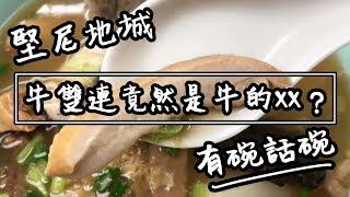 【有碗話碗】新鮮牛雜豬雜車仔麵,罕見牛雙連、牛心、牛膶 | 香港必吃美食