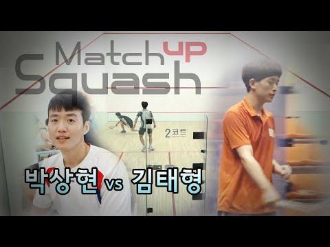 match up squash 3rd(박상현vs김태형)