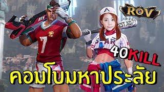 คู่หูสุดฮา คอมโบมหาโหด 40KILL!!