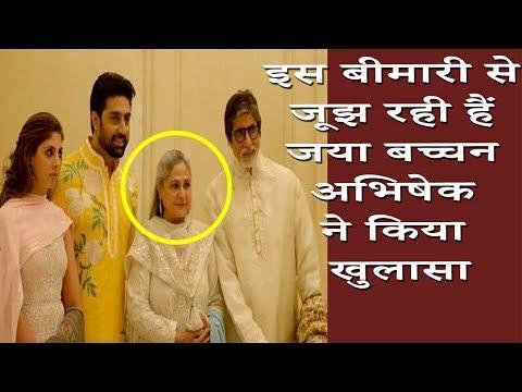 इस बीमारी से जूझ रही हैं जया बच्चन अभिषेक ने किया खुलासा !!