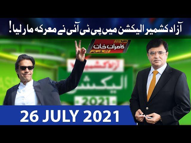 Dunya Kamran Khan Kay Sath   26 July 2021   Dunya News