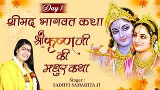 Srimad Bhagwat Katha Day 1 !! Shri Radha Krishna ji Ki Madhur Katha !! Radha Krishna Bhajan !! Sadhvi Samahita Ji