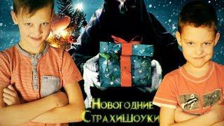 Новогодние Страшилки – Тёмные Рождественские Истории | Страхи Шоу #36