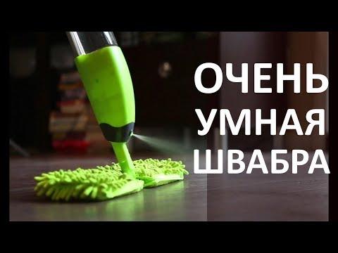 youtube Швабра с распылителем 3 в 1