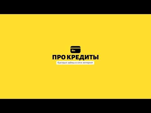 Новые МФО ✅ Кредиты ⭕ Микрозаймы 💳 Где взять кредит на карту онлайн в Украине?