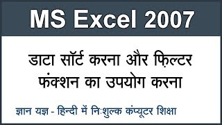 Sorting Data & Using Filter Function In MS Excel 2007 In Hindi Part 6