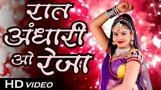 रात अंधेरी ओ रेजा - Kesariya Banna Chinta Mat Karjo | Rajasthani Banna Banni Geet | Geeta Goswami
