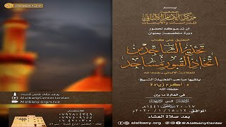 التعليق على كتاب تحذير الساجد من اتخاذ القبور مساجد - الدرس الثالث ج1