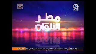 اغاني حصرية مطر الالوان عن تجربة الفنان عبدالكريم الكابلي 2015م تحميل MP3