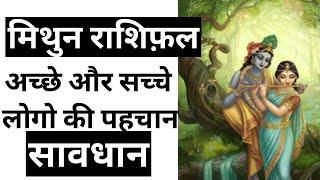 मिथुन राशिफल अच्छा सच्चे लोगो की पहचाना || Mithun Rashifal || Gemini Horosocpe