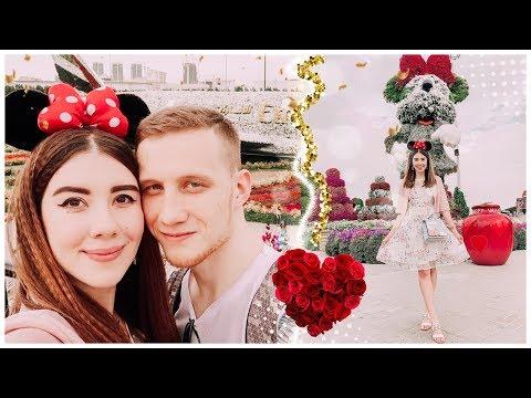 ОН ПОДАРИЛ МНЕ МИЛЛИОН ЦВЕТОВ, А Я ЕМУ ВЕСЬ МИР / Miracle Garden & Global Village / Irina Dream