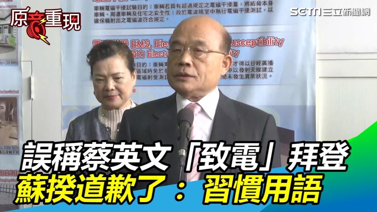 誤稱蔡英文「致電」拜登 蘇貞昌道歉了:這個是習慣性用語 三立新聞網SETN.com