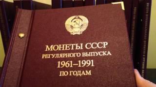 Моя нумизматическая коллекция в альбомах Альбо Нумизматико. Часть 2 Монеты  СССР 1961 1991
