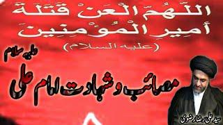 Shahadat-o-Masaib Imam Ali A.s | Syed Ali Raza Rizvi
