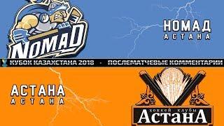 Комментарии тренеров после матча «Номад» - «Астана»