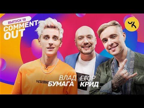 EgorKreed24's Video 158140254428 MvAQIeF0lmE