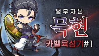 메이플 묵현 카벨까지 육성기 1화
