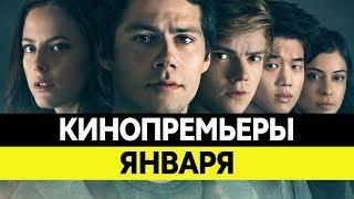 НОВИНКИ КИНО 2018, Январь. Самые ожидаемые фильмы 2018. Кинопремьеры!