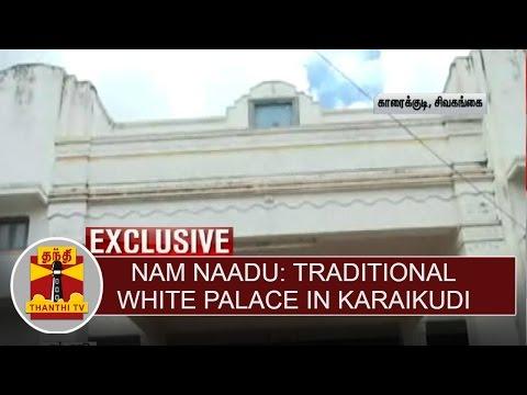 Nam-Naadu-Traditional-White-Palace-in-Karaikudi-Thanthi-TV