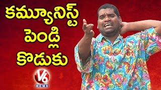 Bithiri Sathi Plans To Go Bengal | Funny Conversation With Savitri On Matrimonial Ad
