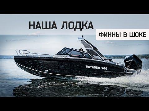 Наша Лодка Удивила Финнов. И она Дешевле ВТРОЕ! Vboat Voyager 700 Open Обзор катера