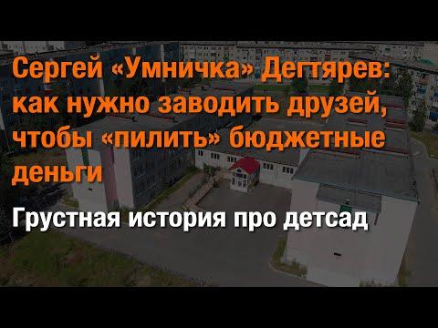 """Сергей """"Умничка"""" Дегтярев: как  нужно заводить друзей, чтобы """"пилить"""" бюджетные деньги"""