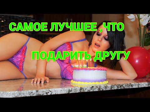 ✅💯 🎁Прикольное поздравление с днем рождения другу😃 😄короткое поздравление !Самое крутое поздравление