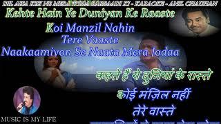 Dil Aisa Kisi Ne Mera Toda -HQ Karaoke With Scrolling Lyrics