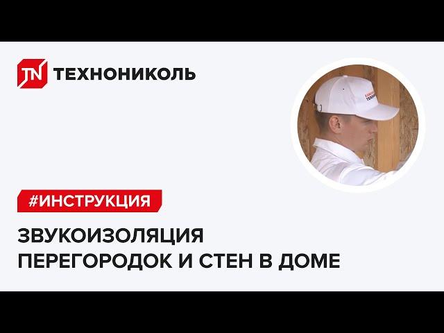 Звукоизоляция перегородок и стен (видеоинструкция)
