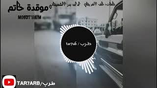 موقدة حاتم   بدر الشعيفاني   حصريا 2019