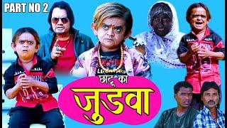CHOTU KA JUDWA PART 2 | छोटू का जुड़वा पार्ट 2 | Khandeshi Hindi Comedy | Chotu Dada Comedy 2021